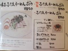 【新店】ふく流らーめん 轍 総本家-9