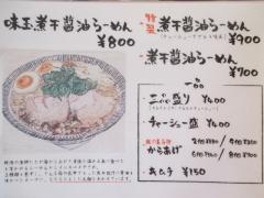 【新店】ふく流らーめん 轍 総本家-10