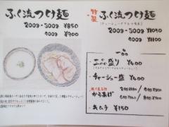【新店】ふく流らーめん 轍 総本家-12