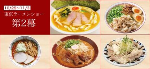 東京ラーメンショー2015 第2幕-1