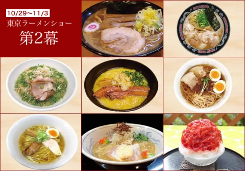 東京ラーメンショー2015 第2幕-4