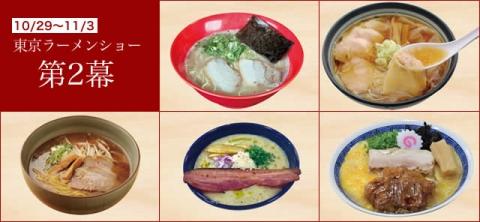 東京ラーメンショー2015 第2幕-3