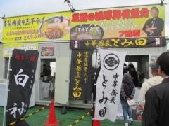 東京ラーメンショー2015 第2幕 ~中華蕎麦 とみ田「王道の濃厚豚骨魚介ラーメン」~-7