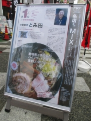 東京ラーメンショー2015 第2幕 ~中華蕎麦 とみ田「王道の濃厚豚骨魚介ラーメン」~-13