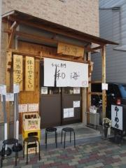 らーめん専門 和海【壱八】-1