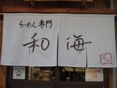 らーめん専門 和海【壱八】-11