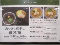 西武百貨店池袋本店 お食事ちゅうぼう 麺屋 一燈 ~あっさり煮干し細つけ麺~-3