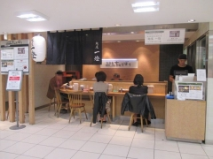 西武百貨店池袋本店 お食事ちゅうぼう 麺屋 一燈 ~あっさり煮干し細つけ麺~-2