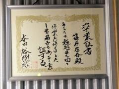 【新店】麺処 篠はら-2