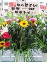 【新店】麺処 篠はら-4