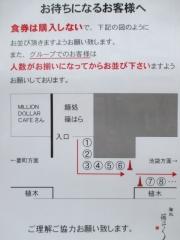 【新店】麺処 篠はら-9