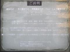 【新店】麺処 篠はら-10