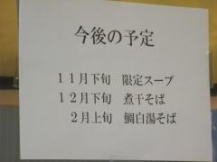 【新店】麺処 篠はら-20