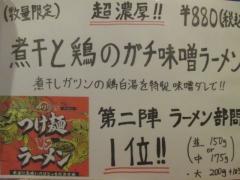 らーめんstyle JUNK STORY【五七】-3