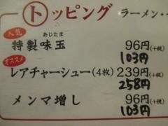 らーめんstyle JUNK STORY【五七】-4