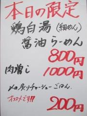 らーめん専門 和海【壱九】-5