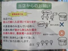 らーめん専門 和海【壱九】-11