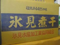 中華ソバ 伊吹【八六】-9