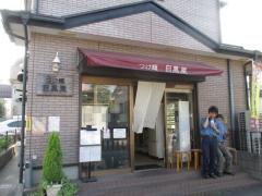 つけ麺 目黒屋【四壱】-1