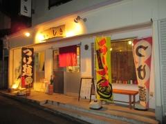 麺や しき【壱弐】-1