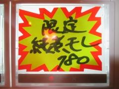 麺や しき【壱弐】-3