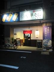 【新店】中華そば かなで-1