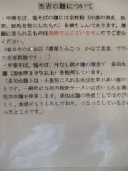 【新店】中華そば かなで-7