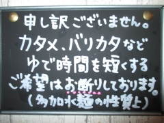 【新店】中華そば かなで-8