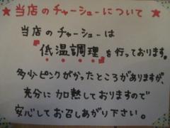 【新店】中華そば かなで-10