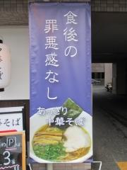 中華そば かなで【弐】-9