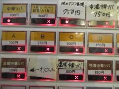 中華ソバ 伊吹【八八】-4