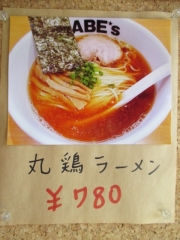 ラーメン ABEs【弐】-4