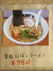 ラーメン ABEs【弐】-5