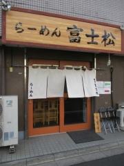 【新店】麺処 富士松-1