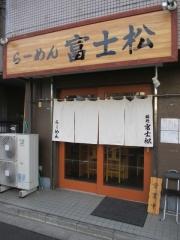 【新店】麺処 富士松-2