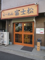 【新店】麺処 富士松-3
