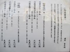 【新店】麺処 富士松-5