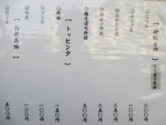 【新店】麺処 富士松-6