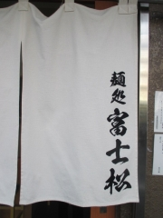 【新店】麺処 富士松-14