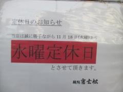 【新店】麺処 富士松-17