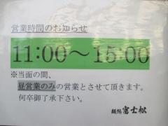 【新店】麺処 富士松-18