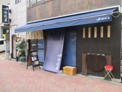 【新店】海坂屋-1