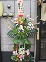 【新店】海坂屋-2