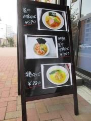 【新店】海坂屋-3
