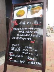 【新店】海坂屋-4