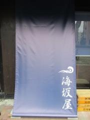 【新店】海坂屋-16