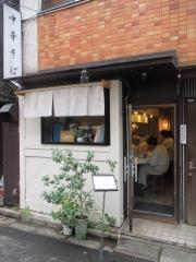 麺処 きなり【参】-1