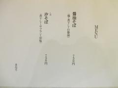 麺処 きなり【参】-2