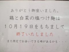 がふうあん【五】-4