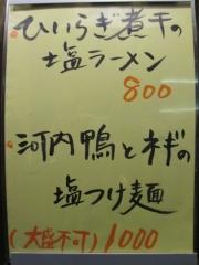 がふうあん【五】-5